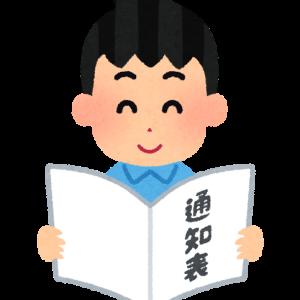 通知表「主体的な学習態度」どう評価?