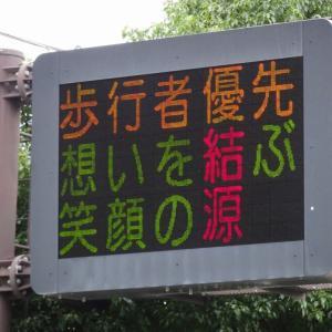 さすがの熊本県警