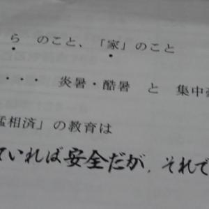 寛猛相済の教育を 〜第21回繊月会〜