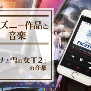 新曲や前作のモチーフも?『アナと雪の女王2』の歌や曲情報!