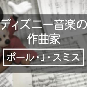 『白雪姫』『ピノキオ』『シンデレラ』の作曲家:ポール・J・スミス
