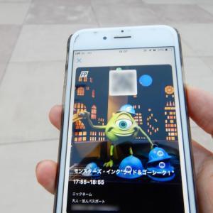 【簡潔に】30秒で理解!スマホアプリでファストパスの取り方!