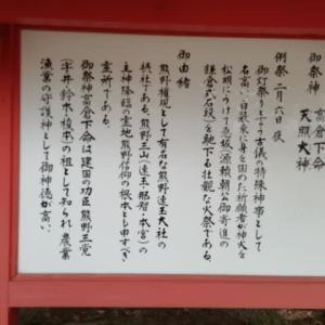 熊野三神降臨の地