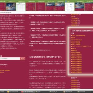 台風対策用リンクをブログに追加しました。