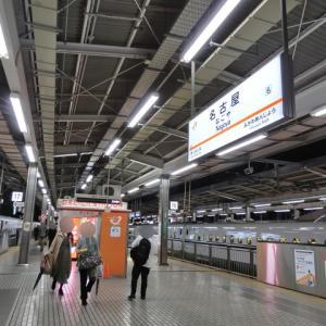 【遠征日記】占術会合のため名古屋に行ってきました。