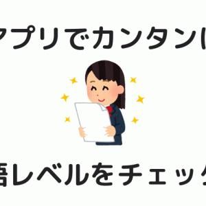 あなたの英語はどのレベル?アプリを使ってその場でレベルチェックしよう!