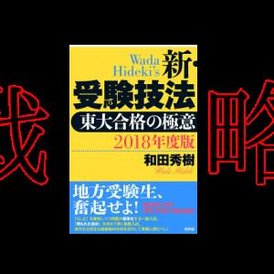 東大受験の攻略に役立つ本