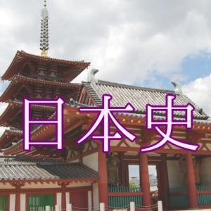 【現役東大生が教える】短時間で日本史の点数を超効率よく上げる方法【センター・定期試験】