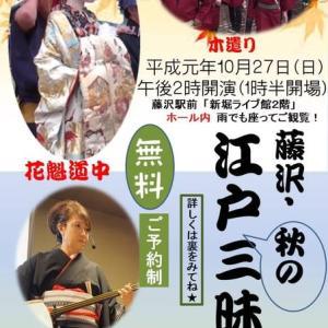 藤沢で花魁道中&ライブ&落語やります(無料)