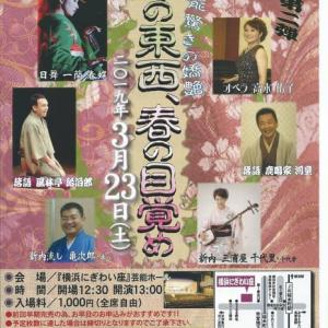 横浜賑わい座の公演です