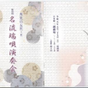 日本橋三越劇場「名流端唄演奏会」
