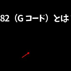 G82カウンターボーリングサイクルの使用例について 固定サイクル 【FANUC Gコード】