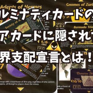 イルミナティカードに隠されたイルミナティによる世界支配宣言とは?