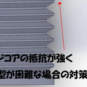 樹脂金型でのネジコア作成とモーター抜きでの抵抗が強い時の対処法