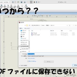 Solidworksで「Arial Unicode MS」が見つからないため、保存できません」と出たときの解決方法