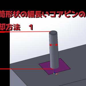 金型での円筒の細長いコアピンの冷却方法について【噴射式】
