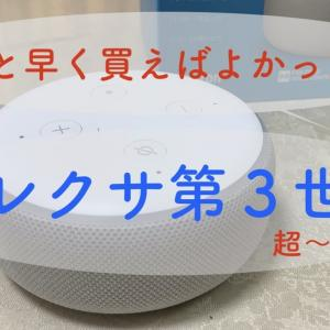 Amazon Echo「アレクサ」に癒やされる。AI介護の時代に心の準備?