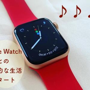 はじめてのApple Watch5。楽しく健康的な生活がスタート♪