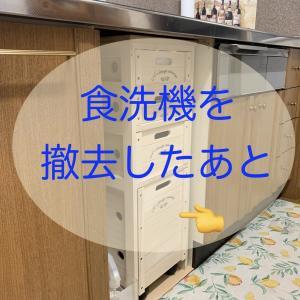 食洗機を外したあとにワゴンを設置。ステイホームを快適に♪