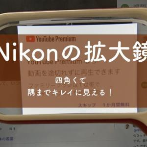 さすがNikonの拡大鏡!見やすい四角レンズ!