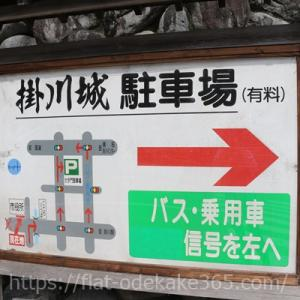 掛川城の駐車場について 付近のパーキングの情報や無料の有無など