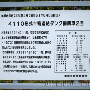 旧東明駅(美唄鉄道)機関車・ホーム編