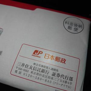 日本郵政とかんぽ生命から配当金のお知らせ