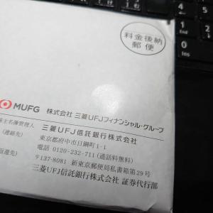 三菱UFJフィナンシャルから株主配当金&株主総会のお知らせ