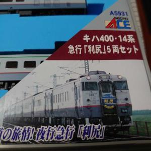 Nゲージ    伊豆急  &  JR北海道  から撤退  ※一部JR東日本含む
