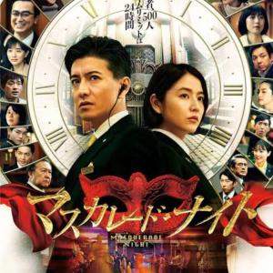 映画鑑賞   マスカレードナイト