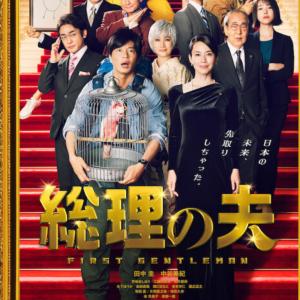 映画鑑賞    【総理の夫】