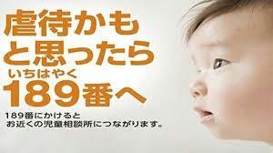 🐻児童虐待の裁判について❕