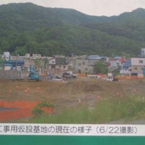 🐻北海道新幹線❕後志トンネル・小樽天神工区工事開始❕