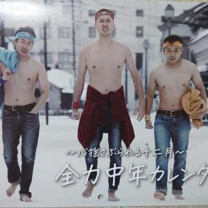 🐻男性3人『一方通行』❕のユニークなカレンダー 【小樽堺町通り商店街】