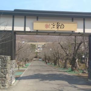 🐻小樽朝里川温泉ホテル宏楽園