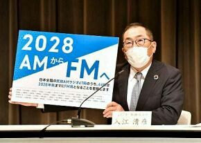 🐻北海道、秋田以外の民放AMラジオ局が2028年迄にFM 局に転換❕&全国で喫煙者が増加❕