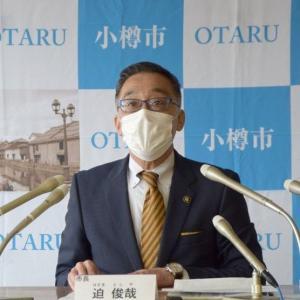🐻小樽市長臨時記者会見❕&小樽市総合博物館のSL今季の運行を終了❕