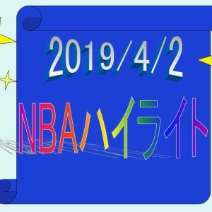 """NBAハイライト動画/エバンターナー""""トリプルダブル""""【2019年4月2日】"""