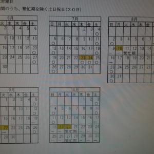 ☆栃木県内有料道路情報でも(^^♪