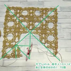 モカケルト・最後の糸計算