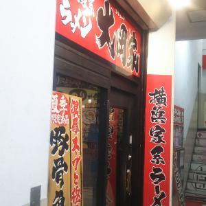 鴨居駅から徒歩1分くらいの家系ラーメン『大岡家』はモヤキャベに飢えてたら行くべし。味を求めるなら他所へ行け!