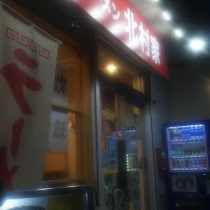 青葉台の正統派家系ラーメン屋『北村家』へ行く! ガラ炊き宣言のお店です