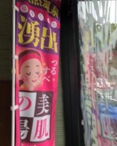 こんな日は、Go To スーパー銭湯