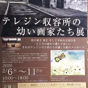 神戸市での開催ですが・・・「テレジン収容所の幼い画家たち展」のお知らせ、 現在は練馬区でも!