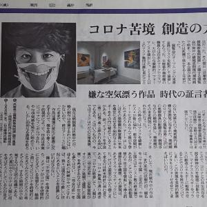 朝日新聞 横尾忠則寄稿 「コロナ苦境 創造の力に」より