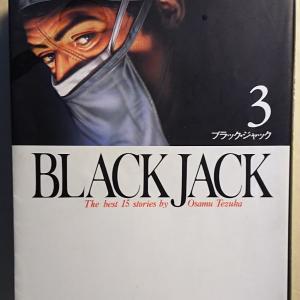 手塚治虫 ブラックジャックに見る感染症 「ちぢむ」 作品のご紹介