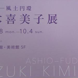 お知らせ  「足尾」-風土円環 鈴木喜美子展  9/28(月)~10/4(日)