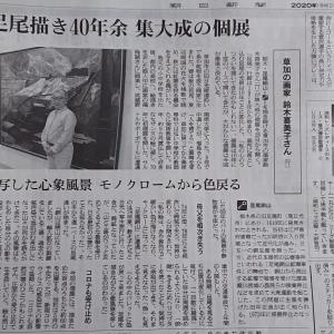9/16朝日新聞朝刊・埼玉版に掲載されました。