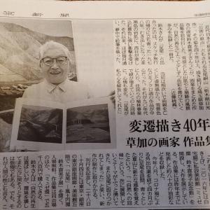 9月26日 東京新聞にも掲載されました。