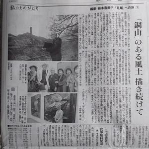 「私のものがたり」・・・・朝日新聞埼玉版で、今日から連載が始まります。